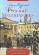 Русский Мюнхгаузен. Реконструкция одной книги, которая была в свое время создана, но так и не была записана